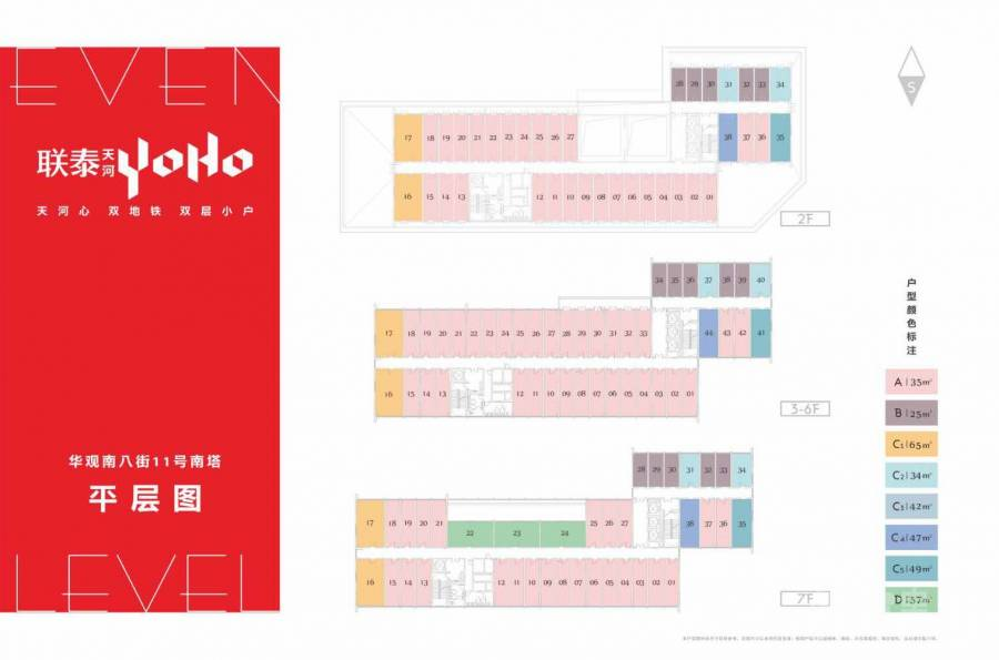天河智慧心_廣州 10萬首期 買雙地鐵線