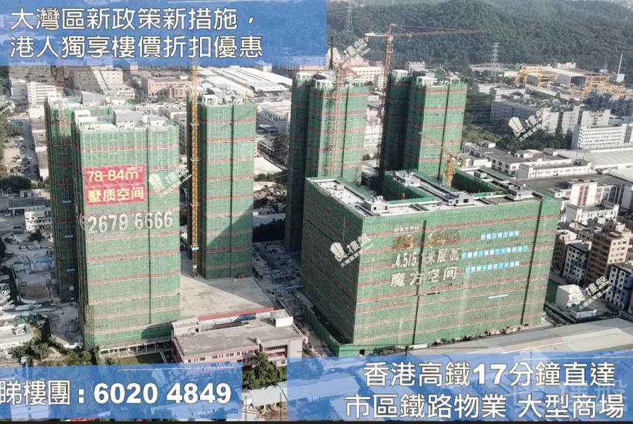佳兆業E立方_深圳 首期25萬 市區鐵路物業 大型商場(實景航拍)